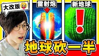 【免費遊戲】New大改版啦❤我把地球【轟成兩半】了😂 !! 武器+增加🔥居然還有整個太陽系 !! 玩了超級爽【地球破壞模擬器】400顆核彈一起發射,是什麼概念XD !!