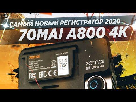 70MAI А800 / ЛУЧШИЙ РЕГИСТРАТОР 2020. СТОИТ ЛИ ТОГО?
