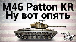 M46 Patton KR - Ну вот опять - Гайд
