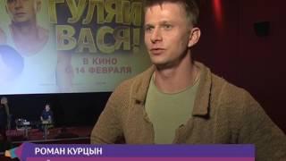 Премьера фильма «Гуляй, Вася!» в СИНЕМА ПАРК Санкт-Петербург