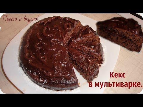 Рецепт кекса с какао в мультиварке