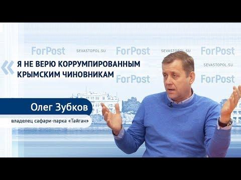 Страсти вокруг «Тайгана» - Олег Зубков в прямом стриме ForPost