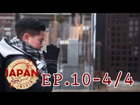 JAPAN ORIGIN : EP10 - 4/4 | TOKYO (Part 3)