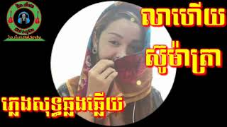 លាហេីយសុម៉ាត្រា ភ្លេងសុទ្ធមានដៃគូស្រីស្រាប់,Yi Suthertha has purely male partners,