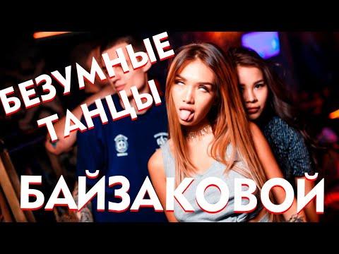 Айжан Байзакова. Дикие танцы в ночном клубе Opera №1 Music Hall 18+