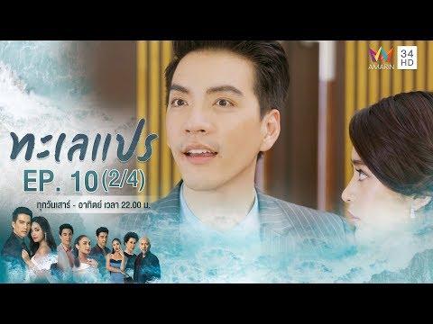ทะเลแปร | EP.10 (2/4) | 15 ก.พ.63 | Amarin TVHD34