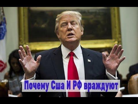 Почему на самом деле Сша и РФ враждуют? Новости политики