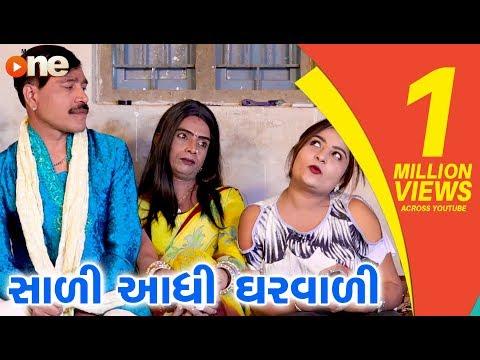 Saali aadhi Gharwali | Gujarati Comedy 2018 | Comedy | Gujarati Comedy  | One Media