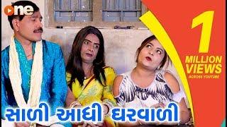 Baixar Saali aadhi Gharwali | Gujarati Comedy 2018 | Comedy | Gujarati Comedy  | One Media