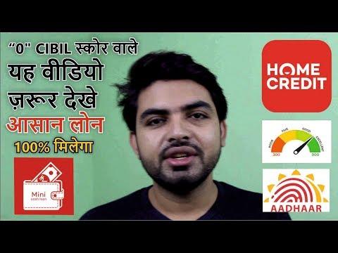 होम क्रेडिट-मैने लोन लिया है| HOME CREDIT AADHAAR CARD LOAN | Online Loan | #HOMECREDITLOAN
