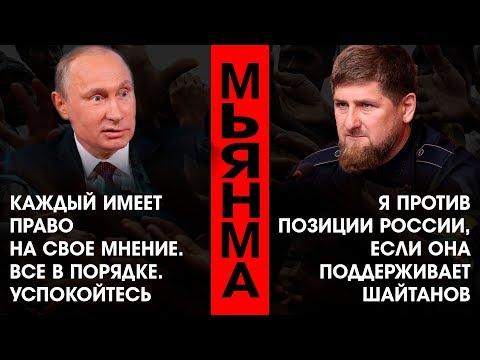 Кадыров о ситуации