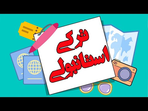 آموزش زبان ترکی استانبولی - درس 1   Learn Turkish Language - Lesson 1