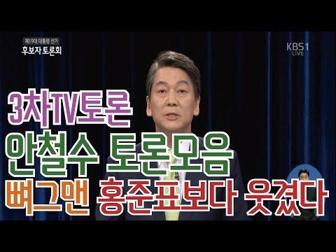 3차 TV토론 안철수 토론모음-뼈그맨 홍준표보다 웃겼다!!!ㅋㅋㅋㅋㅋ[갑철수,MB아바타 명언 속출!!]