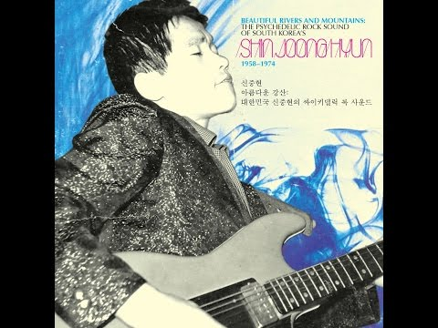 Shin Joong Hyun - Beautiful Rivers and Mountains: The Psychedelic Rock Sound of South Korea's Sh...