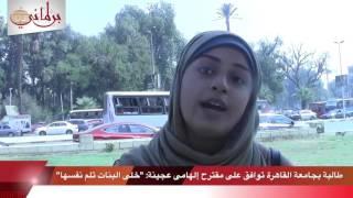 بالفيديو.. مفاجأة طالبة جامعة القاهرة توافق على مقترح