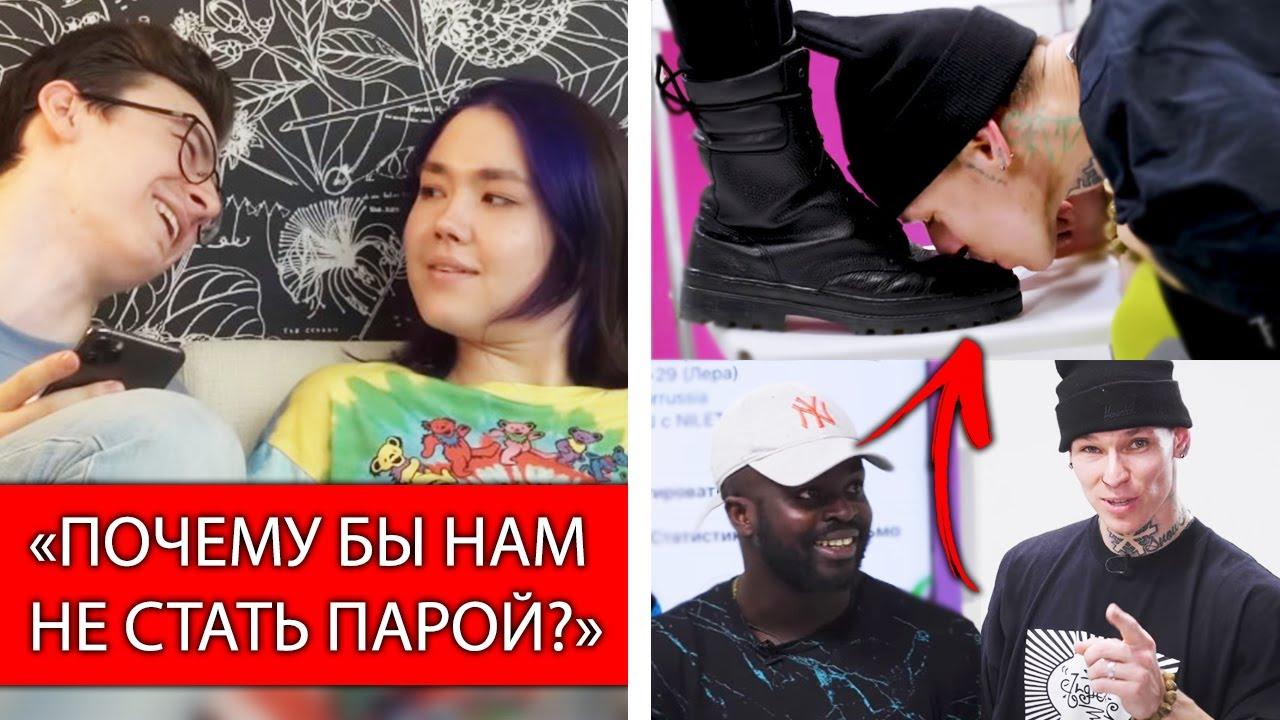Брайн Мапс и Анастасиз дразнят шипперов | NILETTO поцеловал ботинок парня