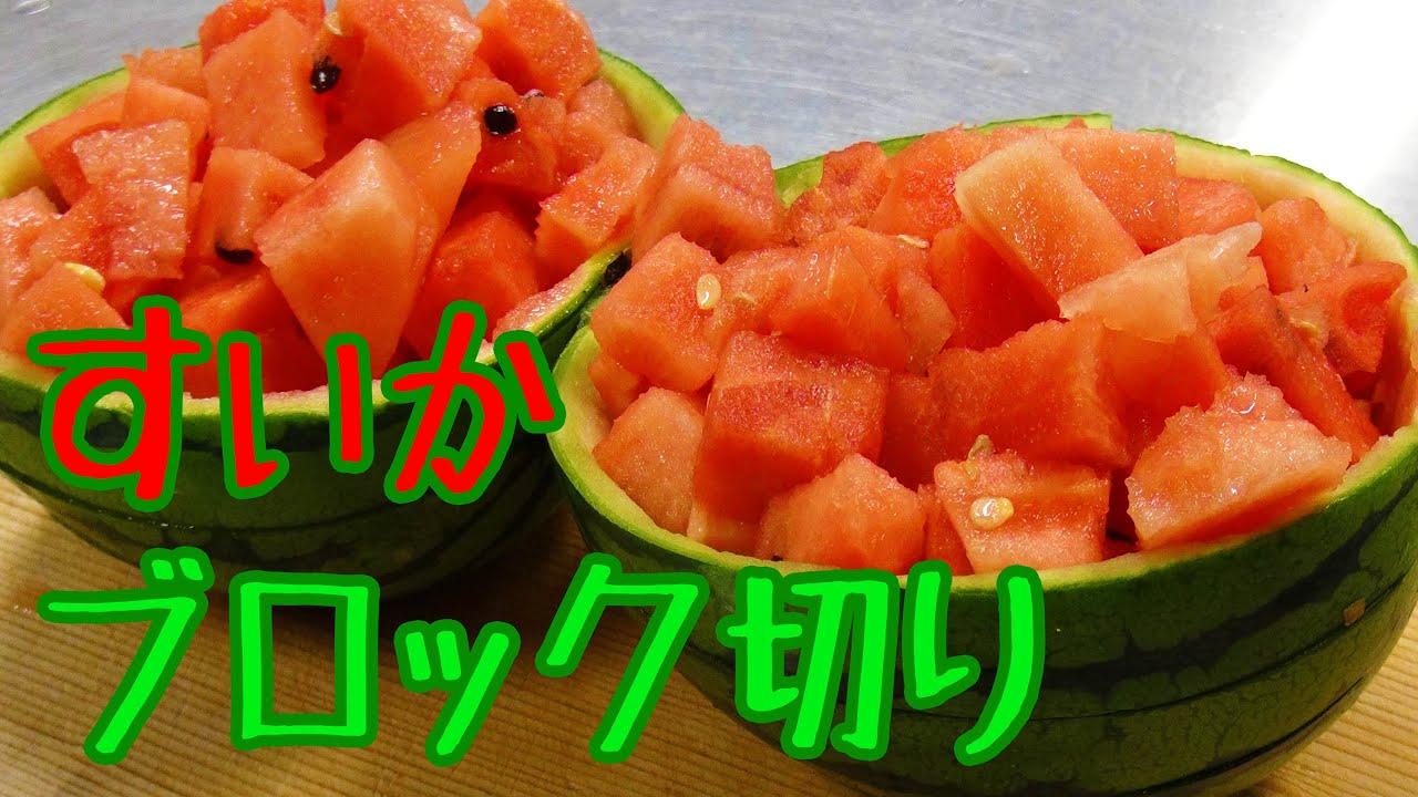 スイカの切り方(簡単サイコロブロック切り) Fastest Way to Cut a Watermelon Into  Cubes【ライフハック】便利裏技 , YouTube