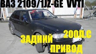 Обзор-ВАЗ 2109 задний привод на 1jz-ge vvti 200ЛС-Акпп
