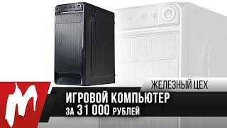 Своими руками: игровой компьютер за 31 тысячу рублей — Железный цех — Игромания