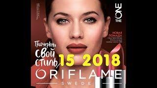 Живой каталог Орифлейм 15 2018 Россия