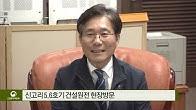성윤모 장관, 원전 전반적 안전점검 위해 고리현장 방문