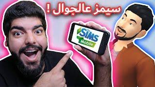 حملت سيمز على جوالي !! - The Sims Mobile