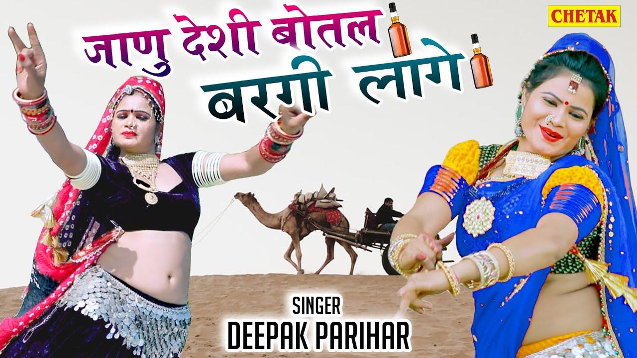 पूरे राजस्थान में आग की तरह वायरल हो गया ये गाना - तू म्हाने देशी बोतल बरगी लागे #Botal_Wargi_Janudi
