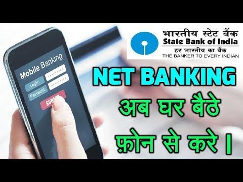 SBI Net Banking अब घर बैठे Mobile से करे | SBI Internet Banking Online Registration