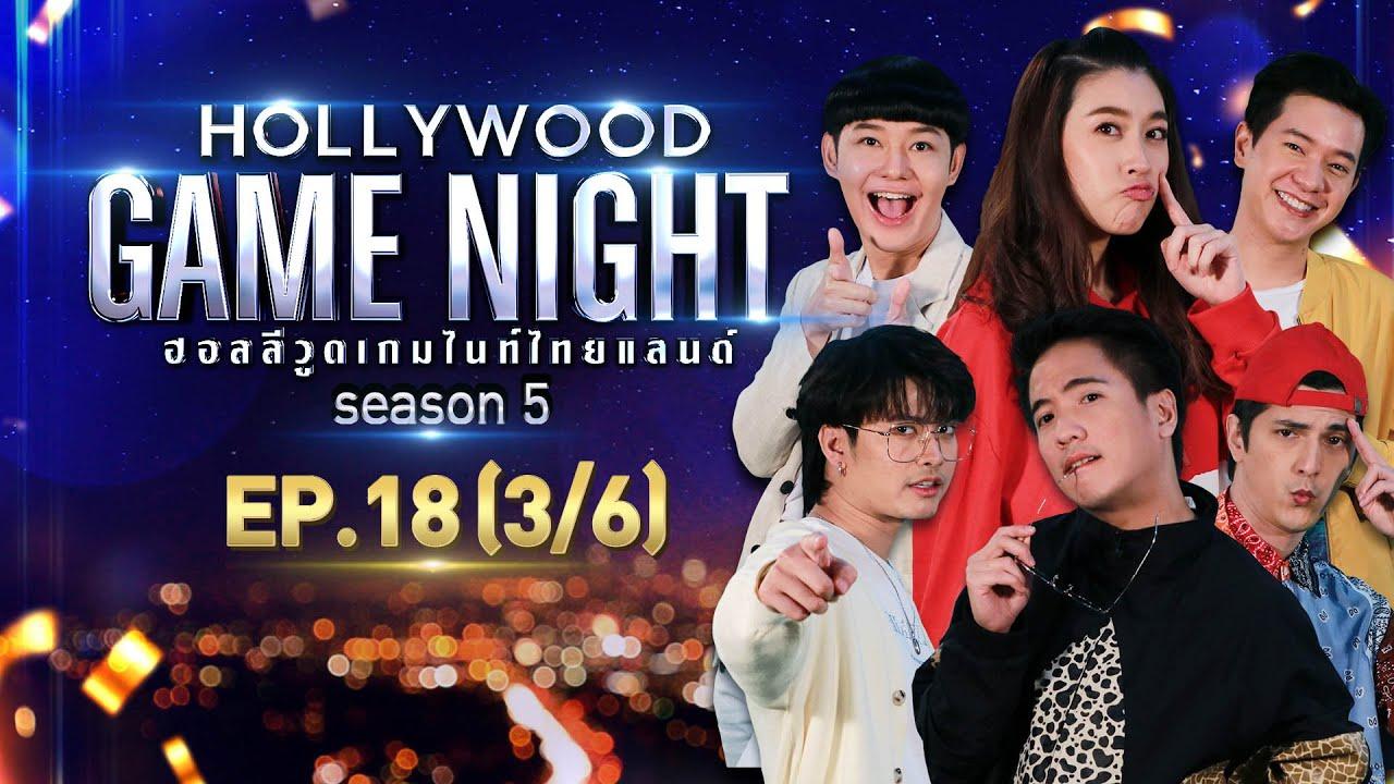 HOLLYWOOD GAME NIGHT THAILAND S.5   EP.18 ชิน,นนท์,ดิม VS ไอซ์,เชียร์,นุ้ย [3/6]   05.09.64
