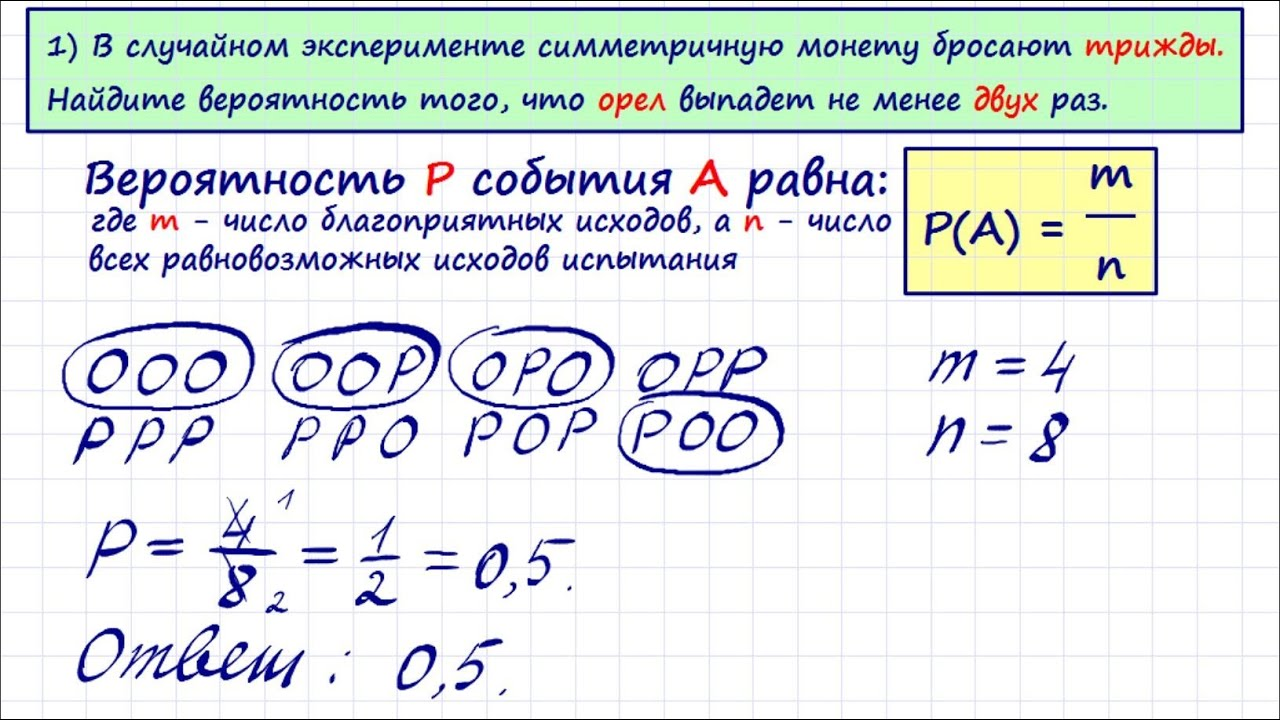 Как решить задачи вероятности решение задач по курсу электрические машины