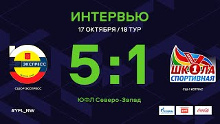 СШОР «Экспресс» – СШ-1 Котлас. 18 тур. Интервью