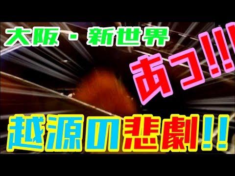 【旅・グルメ】真夏の大阪食い倒れ旅②【新世界】