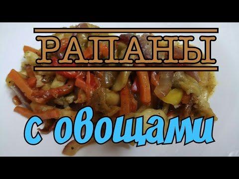 Рецепт №2|Рапаны с тушеными овощами|Katerina Volna