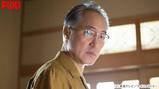 47年前、寺内(佐野史郎)は加代子(江波杏子)の夫を殺害したことを父...