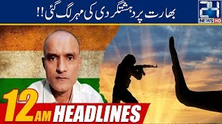 News Headlines | 12:00am | 18 July 2019 | 24 News HD
