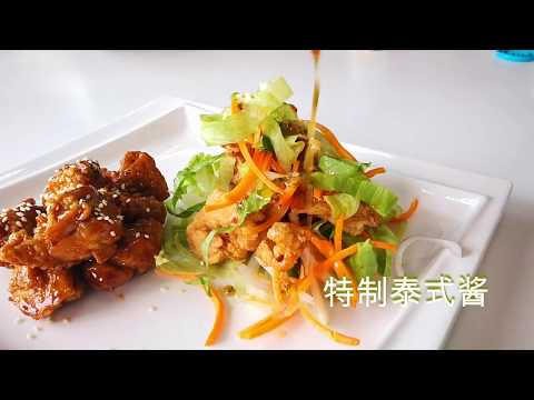 妈蜜/泰式鸡 Marmite/Thai Style Chicken