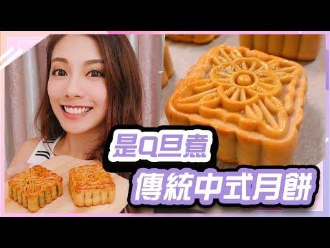 【是Q旦煮】傳統中式月餅