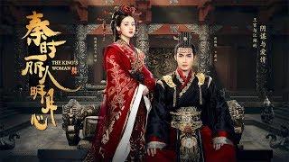 【HD】崔子格 - 情未央 [歌詞字幕][電視劇《秦時麗人明月心》插曲][完整高清音質] The King's Woman Theme Song (迪麗熱巴、張彬彬 領銜主演)
