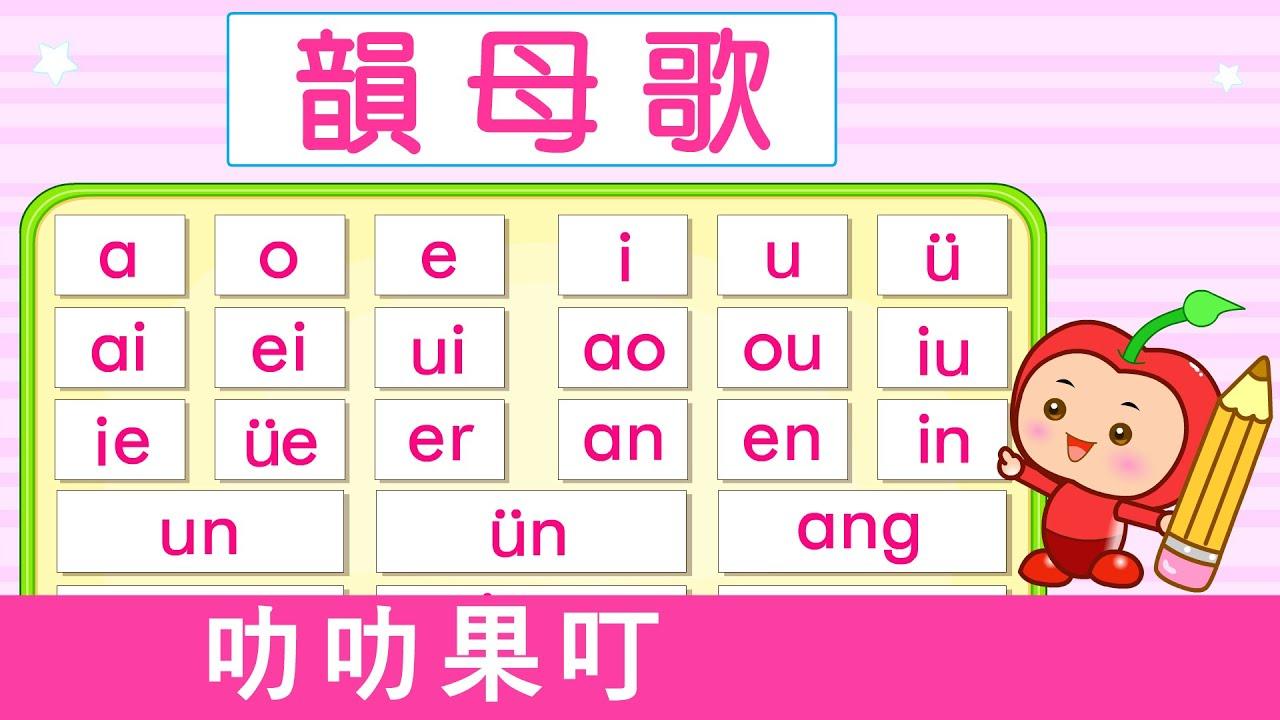 韻母歌 | 漢語拼音 | 拼音歌 | 普通話兒歌 | Mandarin Chinese Song for kids | pu tong hua pin yin | 普通話拼音 | 叻叻果叮 ...