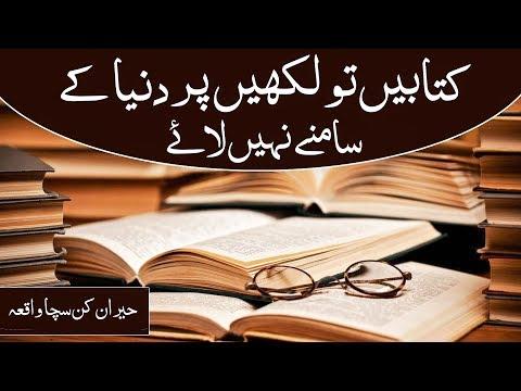 Dawateislami | Kitaabain Tu Buhut Likhien Par Duniya Kay Samne Nahi Laaye | Maulana Ilyas Qadri