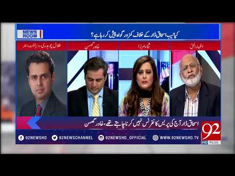 News Room - 16 October 2017 - 92NewsHDPlus