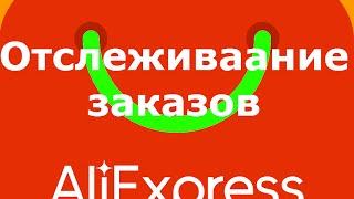 Как отследить посылку на сайте AliExpress.