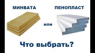 минвата или пенопласт - что выбрать?