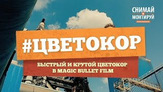Красим Видео в Magic Bullet Film  Цветокоррекция - Быстро и Круто!(В этом уроке я расскажу Вам как быстро и красиво покрасить видео с помощью плагина Magic Bullet Film. И пожалуй,..., 2016-03-28T06:22:38.000Z)