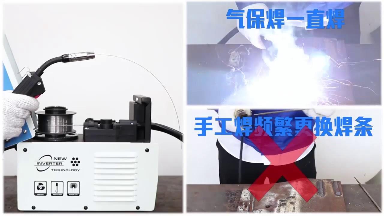 【宇誠】ANDELI安德利NBC-250家用型迷你款無氣氣保焊機MIG