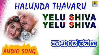 Yelu Shiva Yelu Shiva | Halunda Thavaru | Audio Song | feat. Vishnuvardhan, Sithara | Hamsalekha
