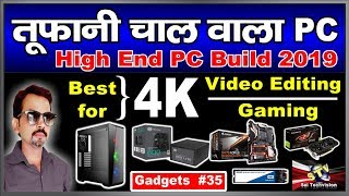 Namaskar doston ! is video me ek high end pc build ke bare bataya gaya hai jiske andar aap 4k editing and gaming kar sakte hain. isi type tips & ...
