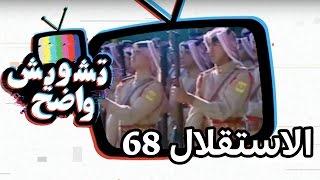 الاستقلال 68
