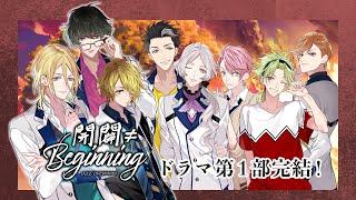 星屑旅団 - Drama Tracks#1-4 振り返り動画