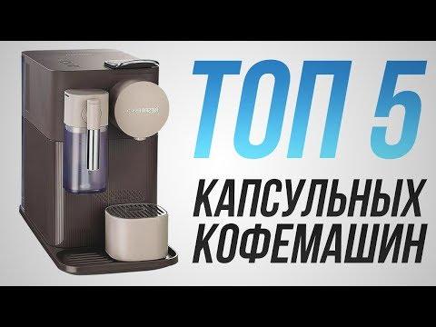 ТОП 5 капсульных кофемашин! | Лучшие капсульные кофемашины